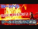 """【フォートナイト】火山に燃料を捧げよ!""""シールド回復のご利益"""""""