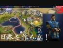 #32【シヴィライゼーション6 スイッチ版】日本を作ろう!inフラクタルの大地 難易度「神」【実況】