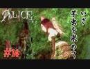 【ALICE MADNESS RETURNS 】一か所だけマイナスイオン半端ない場所 Part14