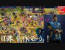 #33【シヴィライゼーション6 スイッチ版】日本を作ろう!inフラクタルの大地 難易度「神」【実況】