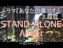 【カバーバカ】ドラマ『あなたの番です』主題歌  STAND-ALONE/Aimer【歌ってみた】