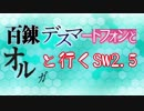【東方卓遊戯】 百錬デスマートフォンとオルガと行くSW2.5 2-1 【ゆっくりTRPG】
