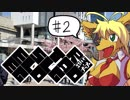 【弦巻マキ?車載】ESTRELLA・GOGO#2【犬マキマキ】