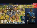 #34【シヴィライゼーション6 スイッチ版】日本を作ろう!inフラクタルの大地 難易度「神」【実況】