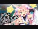 【ゆっくり】エロゲ原画家紹介1【MtU先生】