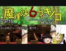 【ゆっくり実況】「魔理沙と6つのキノコ」をレイマリが普通にプレイ Part6 地獄跡編 その二