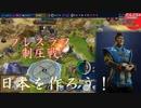 #35【シヴィライゼーション6 スイッチ版】日本を作ろう!inフラクタルの大地 難易度「神」【実況】