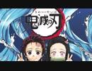TVアニメ「鬼滅の刃」次回予告第五話