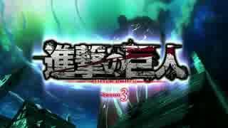 進撃!巨人の冷徹3