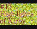 【ピアノメドレー楽譜】High-lights of Kirby【星のカービィ】