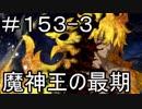 【実況】落ちこぼれ魔術師と7つの特異点【Fate/GrandOrder】153日目 part3