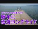 【ミニベロ】勝手に佐渡ロングライド!【ロングライド】