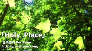 【無料フリーBGM】幻想的なヒーリング「Holy_Place」