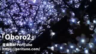 【無料フリーBGM】ミステリアスで静かな和風曲「Oboro2」
