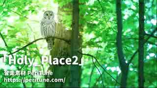 【無料フリーBGM】幻想的なヒーリング「Holy_Place2」