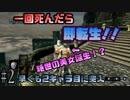 #2【ダークソウルリマスター】一回死んだら即転生!【実況・縛りプレイ】