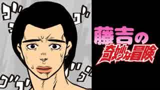 【藤吉(とうきち)】藤吉の奇妙な冒険【チーム()】