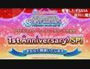 アイドルマスター シャイニーカラーズ生配信 1st Anniversary SP! ※有アーカイブ(1)