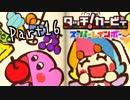 【実況】成人男性の粘土遊び#16【タッチ! カービィスーパーレインボー】
