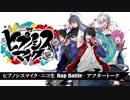 第25位:【第32回】ヒプノシスマイク -ニコ生 Rap Battle- アフタートーク thumbnail