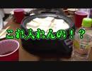 極彩色の闇鍋を作ってみた…かった【初投稿】