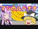 【VOICEROID劇場】魔理沙とゆかりんのマジカルバナナ【ゆっくり茶番】