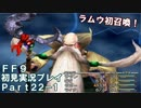 【FF9実況】生き方に迷うアラサーがFF9を初見実況プレイ【Part22-1】