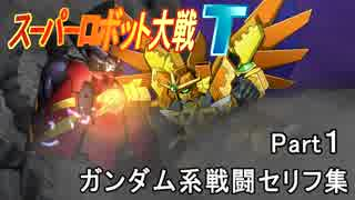 「スーパーロボット大戦T」ガンダム系戦闘セリフ集 その1