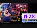 【声あてながら実況プレイ】Witch's Heart #28