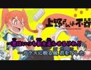 【ニコカラ】閃きハートビート《上野さんは不器用OP》(On Vocal)+1
