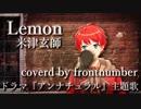 Lemon/ フロントナンバー【歌ってみた】