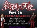 『少女×殺人鬼=最強コンビ』 殺戮の天使 Part.16