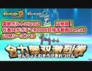 【ポケモンUSUM】レート1800:ボルトのZはやっぱり格闘!・社畜SEがレート2000目指す動画part.24【ウルトラサン/ウルトラムーン・シングルレート】