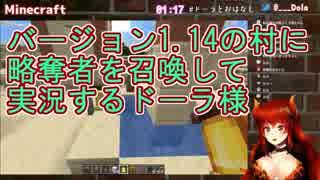 【Minecraft】バージョン1.14の村に略奪者を召喚して実況するドーラ様【にじさんじ】