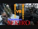 【SEKIRO/隻狼】伊賀忍者が斬り伏せる フロム初見実況 #11【蛇の目シラフジ、長手の百足ジラフ】
