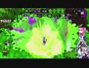 【VOICEROID実況】琴葉、タコするってよ 23【Splatoon2】