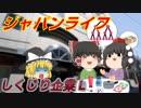 第17位:しくじり企業L~ジャパンライフ~ thumbnail