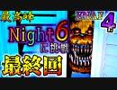 神回!!!!!【2人実況】GW特別企画!! 『Five Nights at Freddy's 4』をプレイ!!! #5