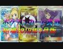 ポケモンカード買取相場☆2019年5月版【コレクションムーン~スカイレジェンド】