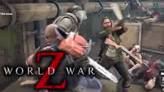 【World War Z】ワールドウォーZをアイツら4人が実況プレイ♯3!【カオス実況】