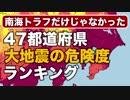 【南海トラフよりも危険⁉︎】大地震の危険度ランキング「震度6弱以上の揺れに見舞われる確率」