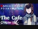 【うそうま卓#6】ザ・カフェ Chapter-2【嘘みたいに上手くいくクトゥルフ神話TRPG】