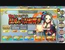 【確認用】政剣マニフェスティア 混沌の大狩超戦挙(復刻) ちまつり級