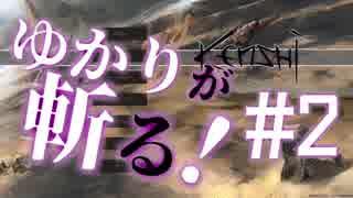 【Kenshi】ゆかりが斬る! #2