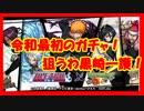 【モンスト】ガチャ動画:BLEACHコラボガチャ!狙うわ黒崎一護!