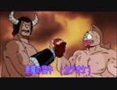 悪魔の猛牛 (カラオケ)