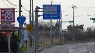 【車載動画】国道45号part8