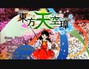 「東方天空璋」初めての東方!初めての弾幕STG第11弾! - #01(再)