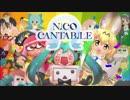 【ふんど】 NICO CANTABILE を楽しく! 歌ってみた