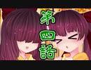 【隻狼】双子姉妹きりたんのSEKIRO初見プレイ part4【きりきり実況】